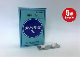 【指定第2類医薬品】ズバリ錠X16錠入×5箱セット 送料無料 置き薬 配置薬 富山 中央薬品