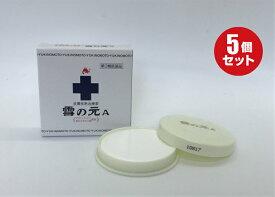 【第3類医薬品】雪の元A15g×5箱セット 送料無料 置き薬 配置薬 雪の元本店