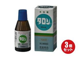 【第2類医薬品】タロン30ml×3箱セット〈送料無料〉置き薬 配置薬 常盤薬品工業