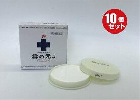 【第3類医薬品】雪の元A15g×10+1箱セット+1箱 送料無料 置き薬 配置薬 雪の元本店