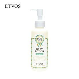 エトヴォス(ETVOS)公式ショップ 楽天ランキング1位!防腐剤無添加で赤ちゃんに優しい「ベビーローション120ml」【etvos】【30日間返品保証】
