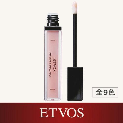 エトヴォス(ETVOS)公式ショップ ぷっくりボリュームのある唇へ導くリップ美容液「ミネラルリッププランパー」【etvos】【30日間返品保証】