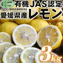 【有機JAS認定】愛媛県産 無農薬栽培レモン3kg【送料無料※北海道・沖縄県は除く】安心・安全の国産JAS規格!無農薬で…