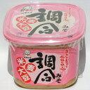 【 地蔵味噌 調合 みそ 800g カップ 詰め 】 味噌 みそ 米糀 麦麹 麹 裸麦 麦 愛媛 800g 調味料 豆 ごはん ご飯 みそ…