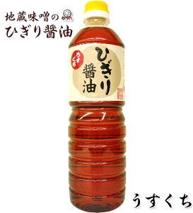 【 ひぎり 醤油 1 リットル うすくち 】 地蔵 味噌 調味料 お吸い物 茶碗蒸し だし巻き 愛媛 醤油 国産 大豆 薄口 コク しょう油 しょうゆ 謹製