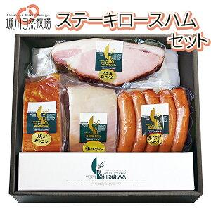 城川自然牧場 ステーキロースハムセット 食べごたえのある分厚いロースハムと人気のベーコン、ウインナーのセット