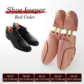 【クーポン利用で40%OFF】シューキーパー 木製 5サイズ メンズ レディース シューツリー レッドシダー アロマティックシダー シューキーパー 消臭 高級木材 木製 革靴 スニーカー 靴 除湿 脱臭 靴 形 維持 プレゼント 実用的