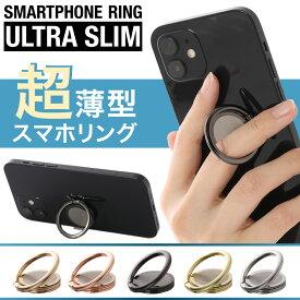 【クーポン利用で40%OFF】スマホリング シンプル バンカーリング iPhone 12 Mini 11 Pro Max XS スマホ リング ガラス貼り付け おしゃれ かわいい 落下防止 リングスタンド 指輪型 軽い 薄い 安定 Xperia ホールドリング ホルダー リング