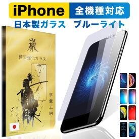 ブルーライト カット iPhone ガラスフィルム 保護フィルム iPhone12 mini pro Max iPhoneSE (第二世代) iPhone11 iPhone8 7 XR XS SE 6s 6 plus iPhone SE2 12 pro 液晶保護フィルム 2020 フィルム アイフォン 高硬度 気泡0 自己吸着 貼り付け簡単