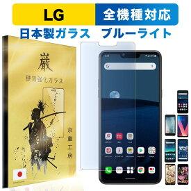 ブルーライト カット LG style3 L-41A 保護フィルム LG style2 L-01L ガラスフィルム LG it LGV36 V30+ ( L-01K LGV35 ) LG K50 802LG Android One X5 Disney Mobile on docomo DM-01K DM-02H ガラスフィルム isai 貼り付け簡単