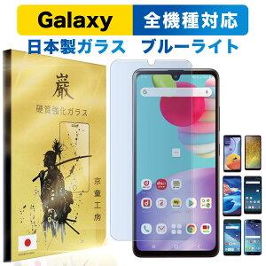 ブルーライト カット Galaxy A41 SC-41A保護フィルム A20 ( SC-02M SCV46 ) ガラスフィルム A7 A30 SCV43 Feel2 SC-02L Feel SC-04J Galaxy S6 SC-05G ガラスフィルム ギャラクシー SAMSUNG サムスン 高硬度 自己吸着 貼付