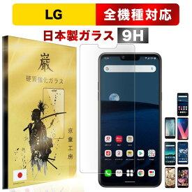 LG style3 L-41A 保護フィルム LG style2 L-01L ガラスフィルム LG it LGV36 V30+ ( L-01K LGV35 ) LG K50 802LG Android One X5 Disney Mobile on docomo DM-01K DM-02H ガラスフィルム isai LG エルジー 液晶 貼付け簡単