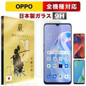 OPPO Reno3 A ガラスフィルム OPPO A5 2020 OPPOシリーズ オッポ 強化 ガラス 液晶保護 フィルム 気泡0 貼り付け簡単 京童工房 巌 いわお
