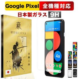 google pixel 4a フィルム google pixel 4 保護フィルム Pixel 3a XL 3a 3XL 3 ピクセル googlepixel docomo softbank ガラスフィルムフィルム Google ガラス ガラスフィルム保護フィルム 高硬度 気泡0自己吸着 貼付け簡単