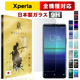 Xperia 5 II保護フィルム Xperia 10 llXperia 1 ll Xperia 5 Xperia 8 SOV41 Ace SO-02L Xperia XZ2 XZ1 XZs エクスペリア SONY ソニー ガラス ガラスフィルムフィルム 液晶保護フィルム 高硬度 気泡0自己吸着 貼り付け簡単 京童工房 巌 いわお