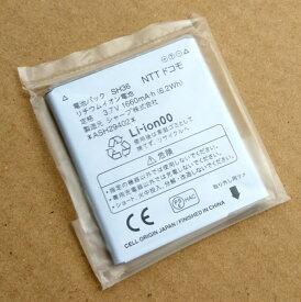 ドコモ 純正 SH-01E 用 電池パック バッテリー SH36 あす楽