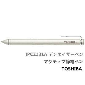 純正新品 TOSHIBA dynabook Tab S90 S80 S68 シリーズ タブレットPC 適応 デジタイザー ペン スタイラスペン IPCZ131A タッチペン 送料無料