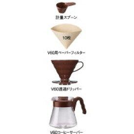 【送料無料】『HARIO ハリオ V60コーヒーサーバー ドリッパーセット ショコラブラウン VCSD-02CBR』※1月末入荷予定