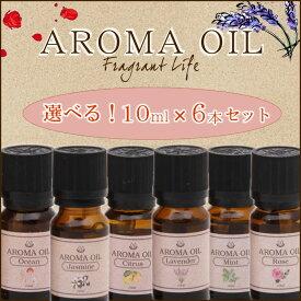 『選べる6個セット!! アロマオイル 10ml 不二貿易』【アロマ aroma 癒し 雑貨 オイル】【2セットのみメール便 送料無料 対応】