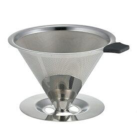 【SALUS セイラス】『cono コーヒードリッパー 2〜4人用』【ステンレス ドリッパー コーヒー 抽出 ティータイム 雑貨】