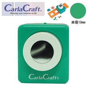 【カーラクラフト】『クラフトパンチ大 CP−2 サークル(3/4)』【パンチ 紙専用 クラフト用 アルバム グリーティングカード 型抜き 文房具】【クーポン対象商品】