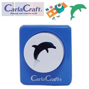 【カーラクラフト】『クラフトパンチ大 CP−2 ドルフィン』【パンチ 紙専用 クラフト用 アルバム グリーティングカード 型抜き 文房具】【クーポン対象商品】