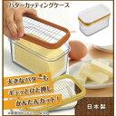 バターカッティングケース
