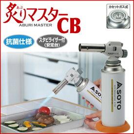 【送料無料】『炙りマスター CB (KC-700)』〜カセットガス式〜【smtb-KD】【あぶり/バーナー/あぶり料理/カセットガス/キッチン】