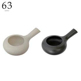 【送料無料】『ロクサン 63 tokoname 焙じ器』【ほうじ器 ティータイム お茶 茶葉 キッチン 雑貨】