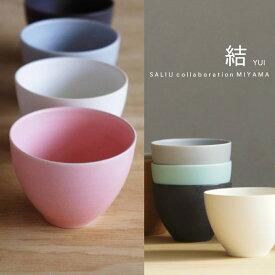 『ロロ 結 YUI 湯呑み』[LOLO]【サリュウ 湯のみ コップ お茶 日本製 陶器 雑貨】