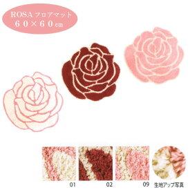 『ROSA ローザ フロアマット 60cm×60cm』【室内用マット 玄関マット お花 キッチンマット バスマット バラ 薔薇 ローズ 雑貨】
