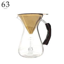 『ロクサン 63 コーヒーカラフェ』【ティータイム コーヒー ドリップ カラフェ 雑貨】