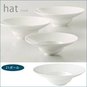 『小田陶器 hat ハット 21ボール 白』【日本製 ボウル お皿 皿 食器 雑貨】