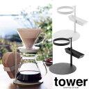 【山崎実業】『tower コーヒードリッパースタンド シングル タワー』【返品交換不可】【コーヒー ドリッパー ドリップ…
