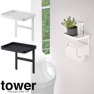 【山崎実業】『tower トイレットペーパーホルダー上ラック タワー』【トイレット ペーパーホルダー ラック 収納 便利 雑貨】