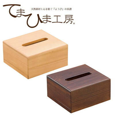 【送料無料】『てまひま工房 ハーフティッシュボックス 全2色』【smtb-KD】【 インテリア リビング 雑貨 ティシュボックス ティッシュケース 生活雑貨 】