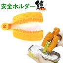 『安全ホルダー 鎧 (よろい)』[ 特許取得 安全ホルダー キッチン 挟む はさむ おろす おろし すりおろし スライス …