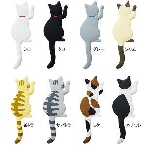 『マグネットフック Cat tail』【マグネットフっク 猫 ねこ ネコ マグネット キーフック ツールフック マグネット 鍵掛け 雑貨】【メール便対応】