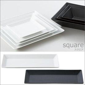 『小田陶器 square スクエア 25長角皿』【食器 日本製 皿 プレート】【クーポン対象商品】