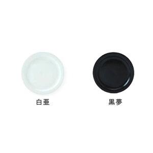 『プレーン リムプレート SS』<Plain>【キッチン 食器 器 お皿 プレート シンプル 白 黒 日本製 伊万里陶芸】【クーポン対象商品】