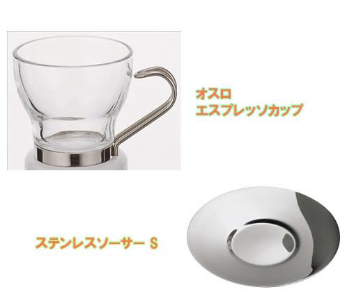 【SALUS セイラス】『オスロ エスプレッソカップ & ステンレスソーサー(S) セット』