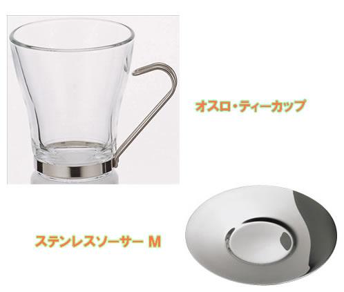 【送料無料】【SALUS セイラス】『オスロ ティーカップ & ステンレスソーサー(M) セット』【smtb-KD】