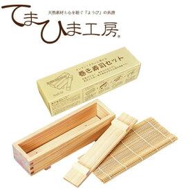 『てまひま工房 巻き寿司セット 82704』[キッチン用品 お祝い ホームパーティー 調理グッズ]【ヤマコー】