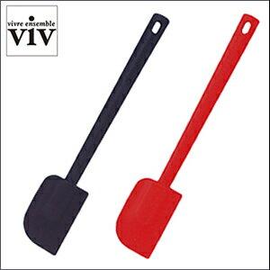 『ViV ヴィヴ キッチンシリーズ シリコンスパチュラ 全2色』【クーポン対象商品】