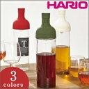 【送料無料】『HARIO (ハリオ) フィルター イン ボトル』【smtb-KD】