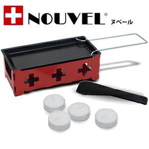 【送料無料】『NOUVEL(ヌベール) H'eat Cheese@home swiss(ヒートチーズ アット ホーム スイス)』【smtb-K】
