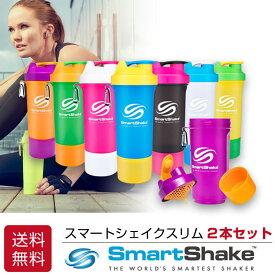 2本セット【送料無料】SmartShake SLIM 500ml【ドリンクボトル/プロテインボトル/スポーツボトル/プロテインシェーカー/ピルケース/マイボトル/スムージーシェイカー/サプリメント/高機能/多機能/スマートシェイク】 10P03Dec16