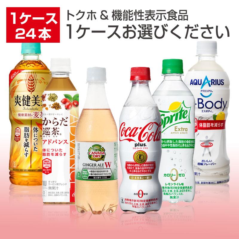 コカ・コーラ社 特定保健用食品 機能性表示食品 1ケース 24本 コカコーラプラス ジンジャーエールダブル スプライトエクストラ からだ巡茶アドバンス 特保