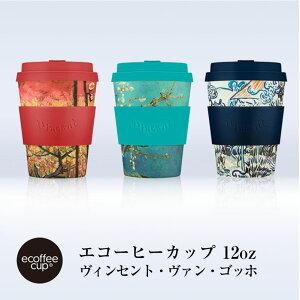 エコーヒーカップ Mサイズ 【12oz】ヴァン・ゴッホシリーズ ecoffeecup