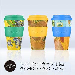 エコーヒーカップ Lサイズ 【14oz】ヴァン・ゴッホシリーズ ecoffeecup